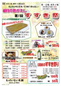 2015-10-06-工場祭チラシA面