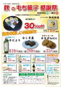 2015-10-06-工場祭チラシB面